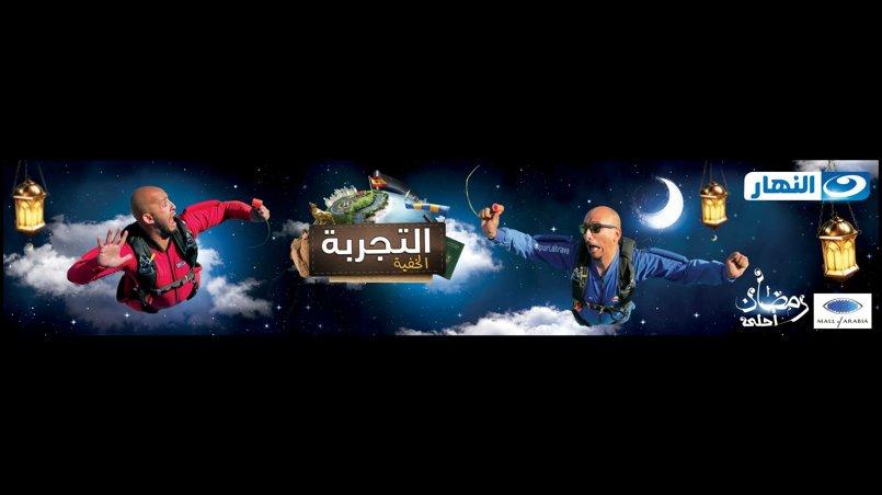 Al Nahar channel Ramadan2015 outdoor campground
