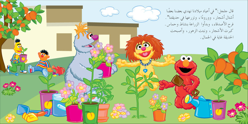 Sesame Street Illustrated Story