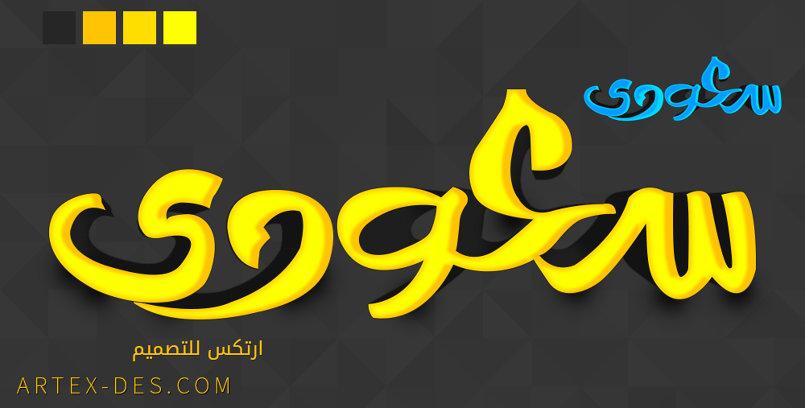 مخطوطة خط حر 3D كلمة سعودي