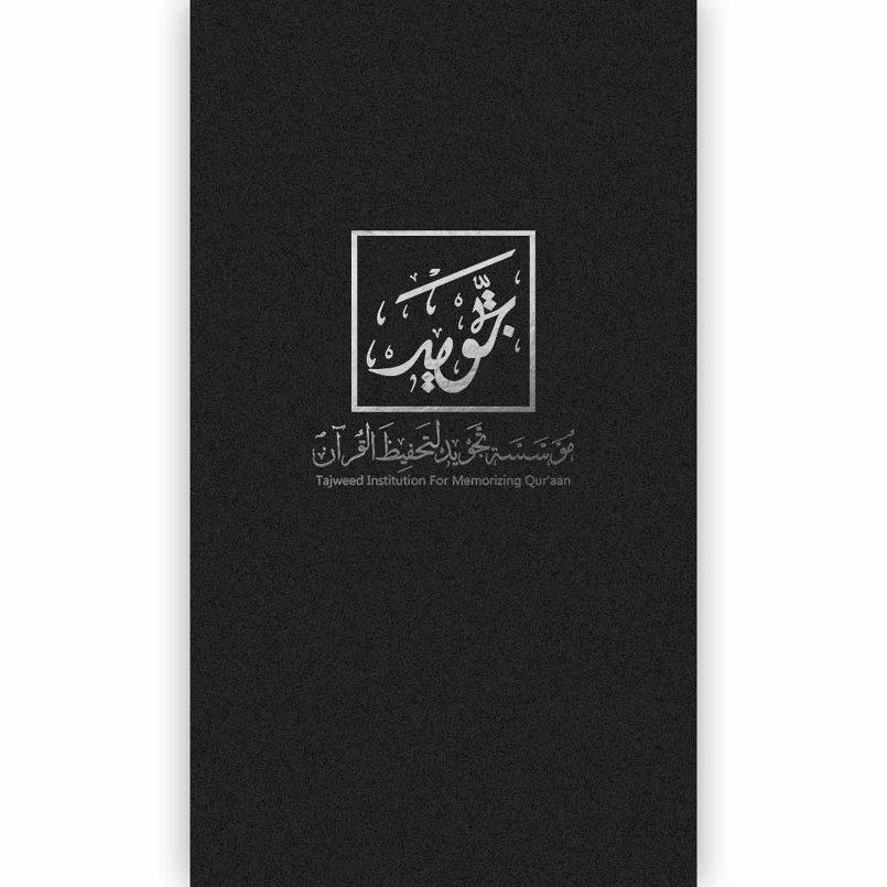 مؤسسة تجويد لتحفيظ القرآن الكريم