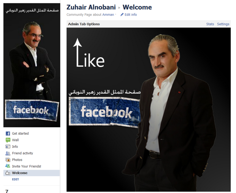 Zuher Nobanee Facebook page