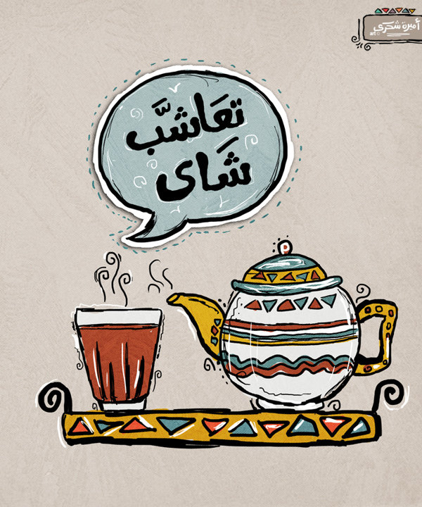 تعاشب شاى | Egyptian dialect