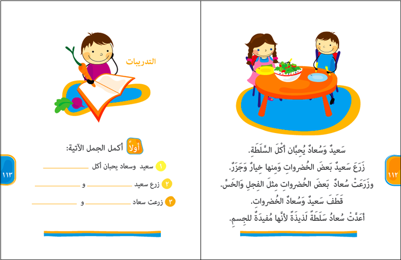 Children's Arabic Book