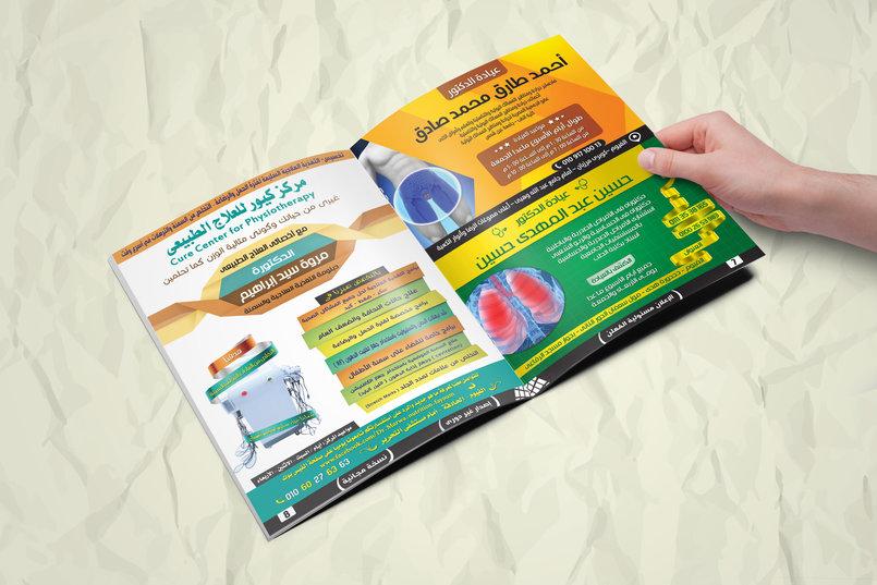 Fayoum Medical Guide