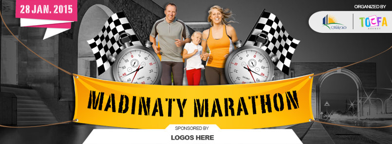 Entelaqa Lel Mostaqbal, Marathon Madinaty