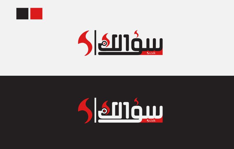 logo design for so2alk