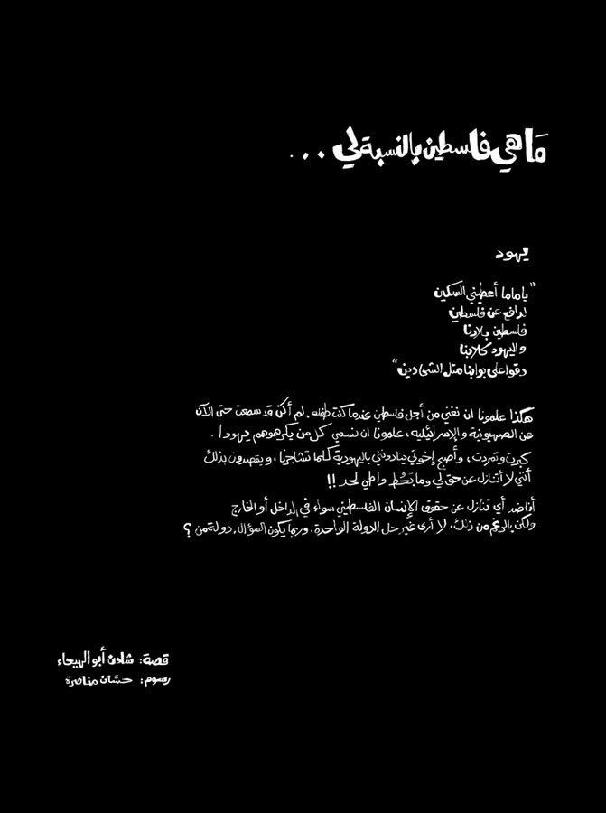 ما هي فلسطين بالنسبة لي  قصة شادن أبو الهيجاء رسوم حسان مناصرة
