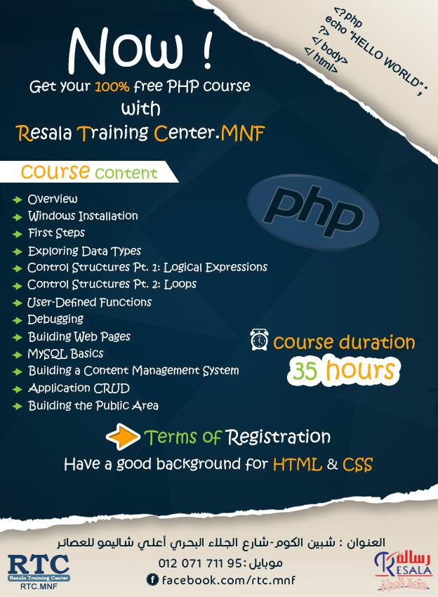 تصميم اعلانى لكورس PHP