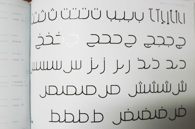 """خط عربي """"Steiner"""""""