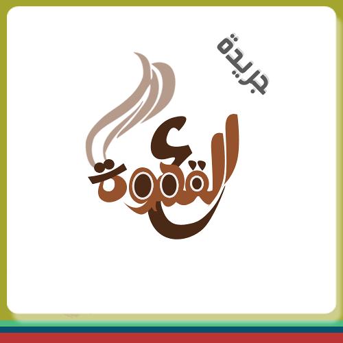 لوجو جريدة ع القهوة