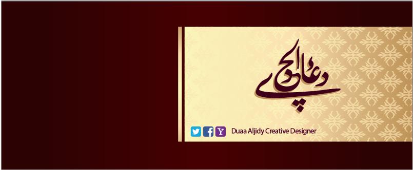 Designer Duaa Aljidy