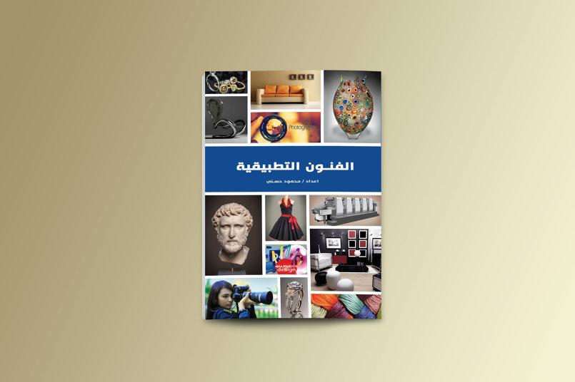 BOOK DESIGN - APPLIED ARTS BOOK - تصميم كتاب