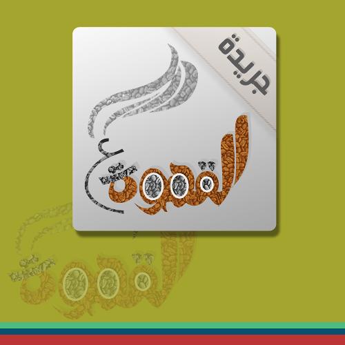 لوجو جريدة ع القهوة 2