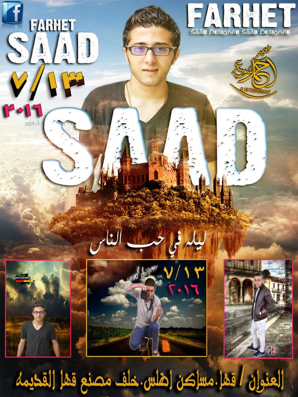 سعد اخويا