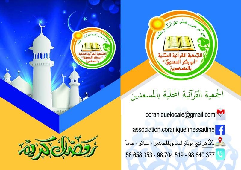 هدية رمضانية مطوية  (امساكية+جدول قرآني)