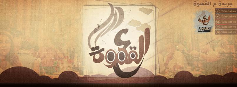 كفر لوجو فيس بوك 2 جريدة ع القهوة