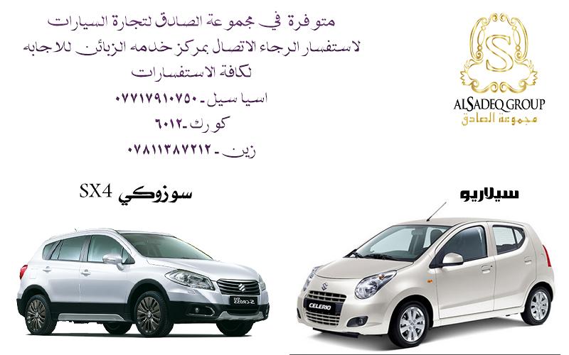 تصاميم لمجموعة الصادق لتجارة السيارات