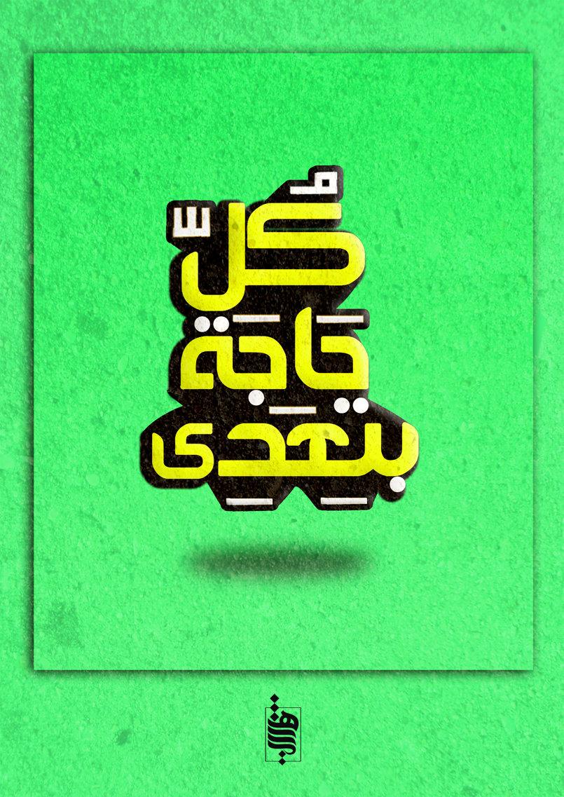 semi typography