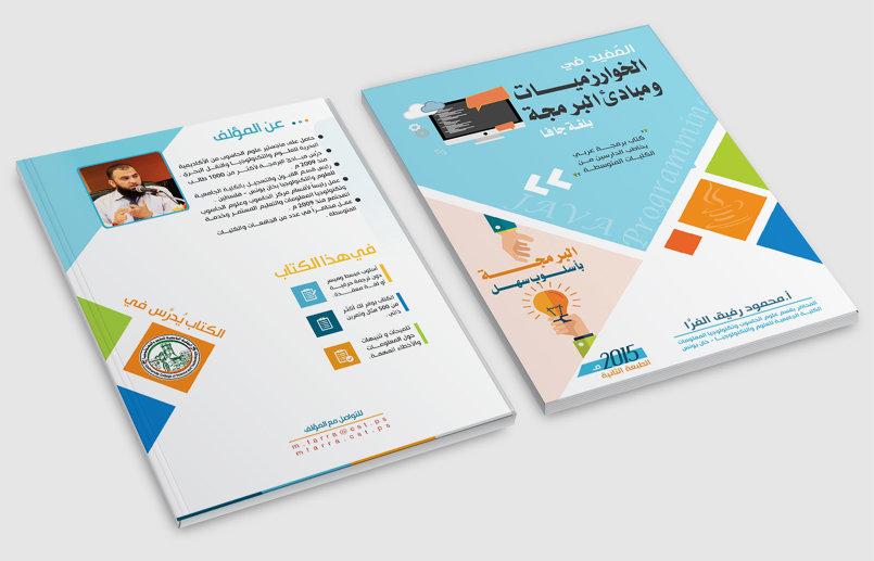 تصميم غلاف كتاب مباديء البرمجة