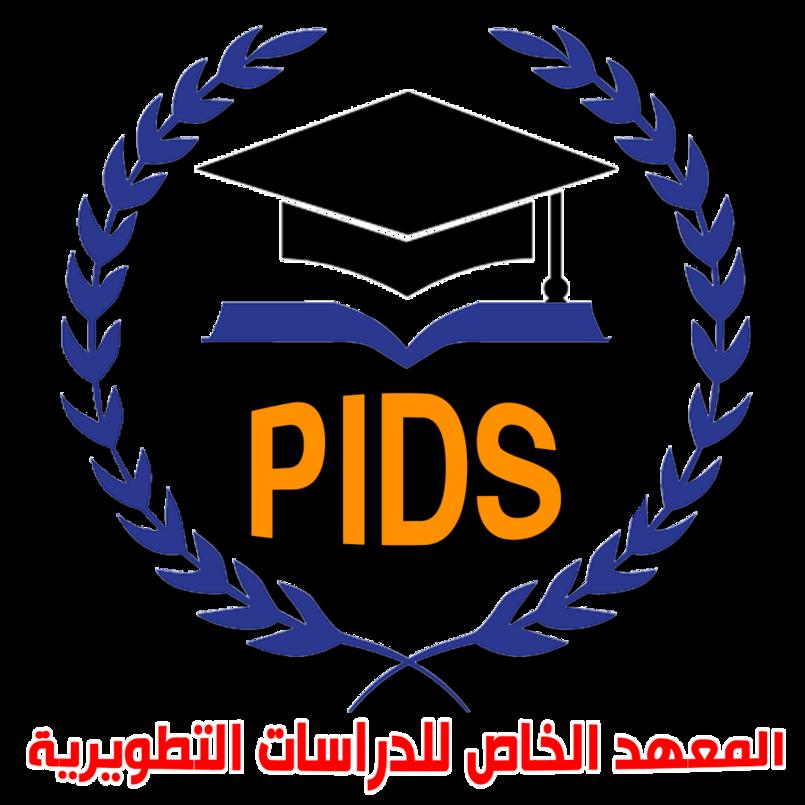 المعهد الخاص للدراسات التطويرية