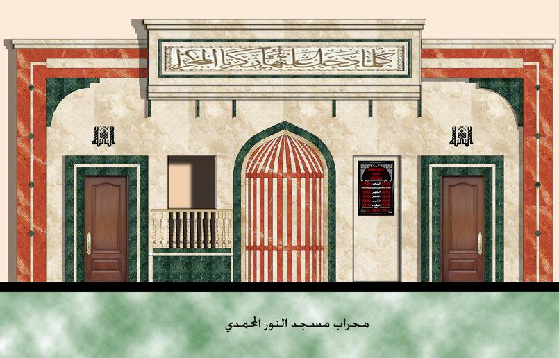 تصميم محراب مسجد