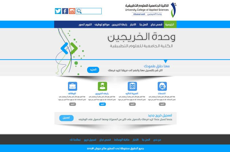 موقع للكلية الجامعية للعلوم التطبيقية