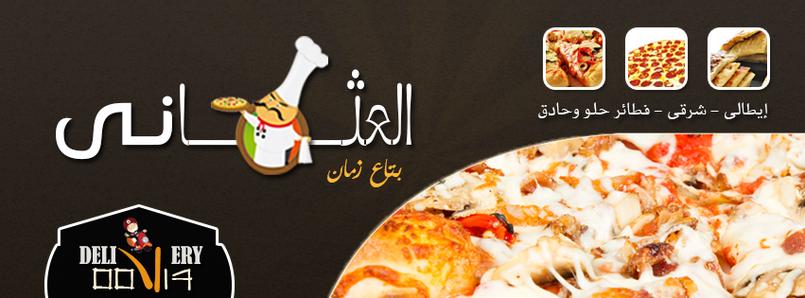 بيتزا وفطائر: العثمانى