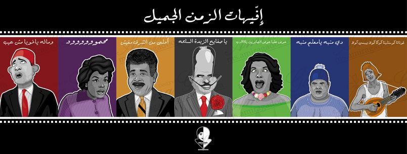 ZamanGamel_caricature vector art