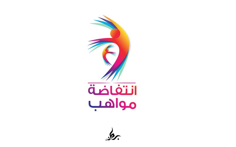 شعار انتفاضة مواهب