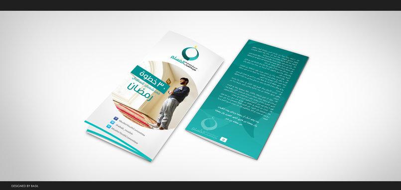 30 خطوة في شعبان لاستقبال رمضان