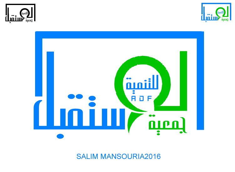 تصميم شعار جمعية المستقبل والتنمية