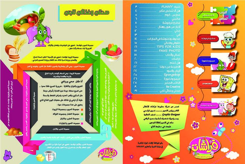 Farashat Magazine