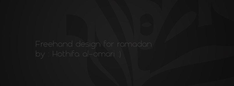 مخطوطة رمضان بالخط الحر