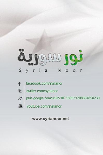 تطبيق نور سورية