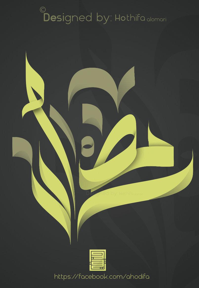 """""""رمضان"""" مخطوطة بالخط الحر"""
