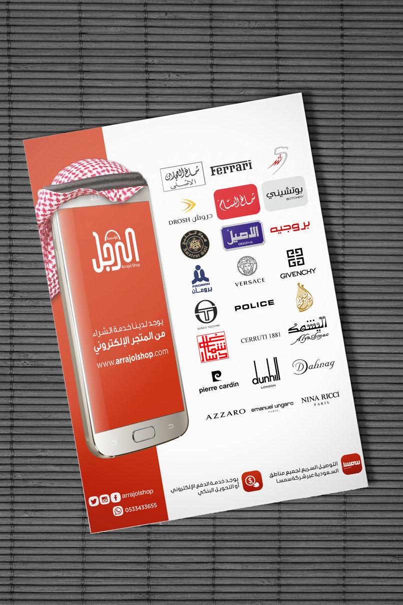 Al Rajoul | Flyer