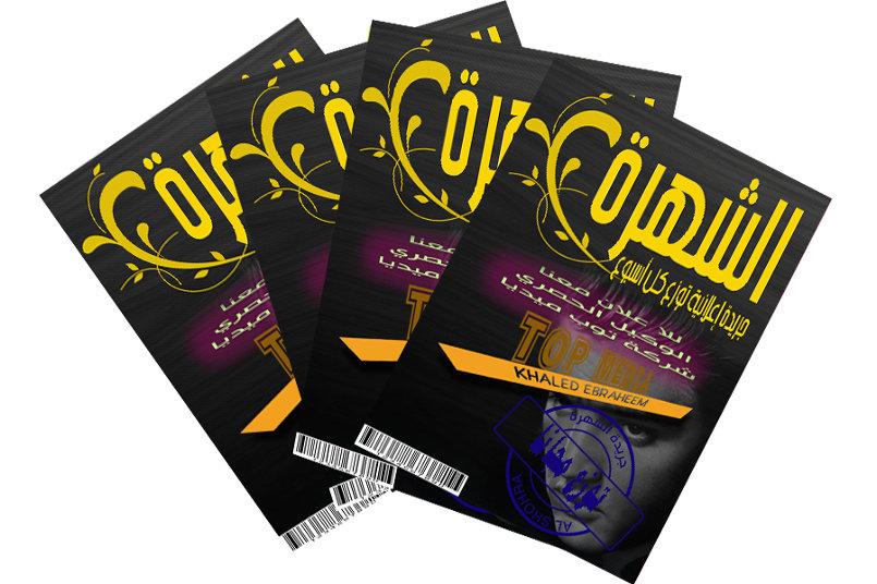 غلاف مجلة الشهرة