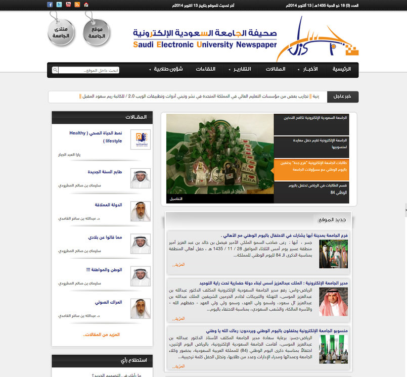 موقع صحيفة الجامعة السعودية