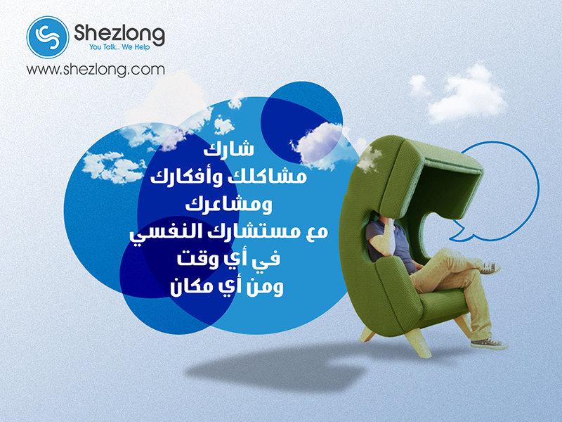Shezlong page