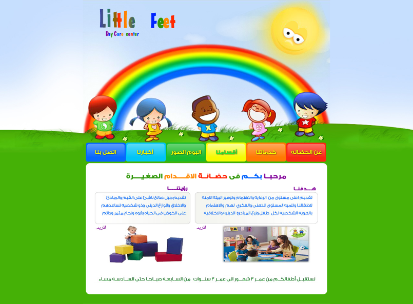 حضانة Little Feet