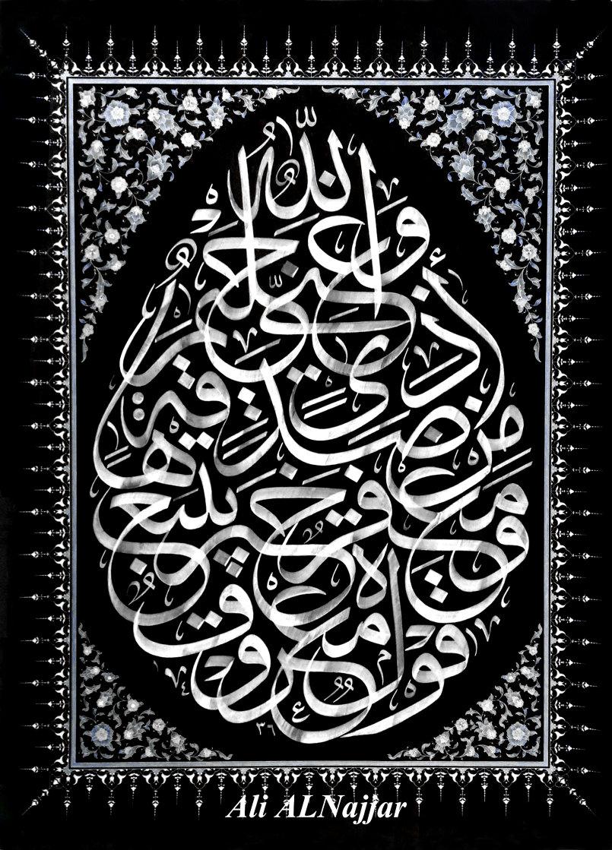 آية من القرآن الكريم من أعمالي بفن الخط العربي