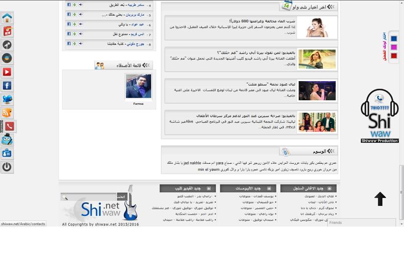 تصميم وبرمجة موقع غنائى متكامل - الرئيسية