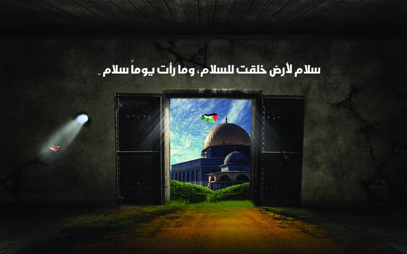 القدس خلقت للسلام