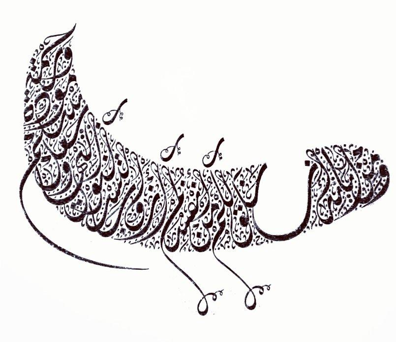 من أعمالي في فن الخط العربي Arabic calligraphy