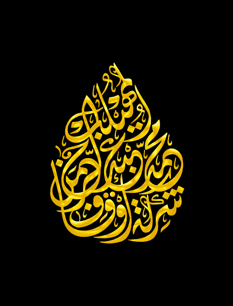 شعار بالخط العربي Arabic calligraphy logos