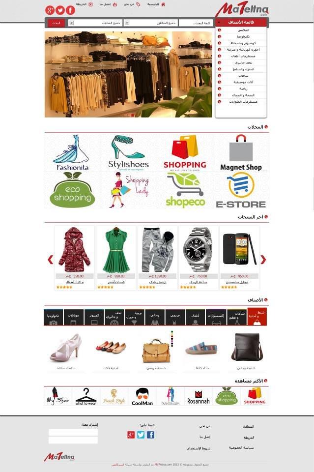 برمجة و تصميم موقع محلاتنا Ma7eltna.com