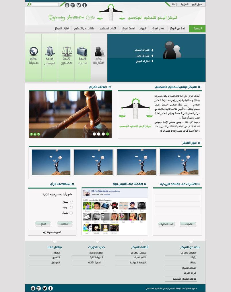 موقع المركز اليمني للتحكيم الهندسي