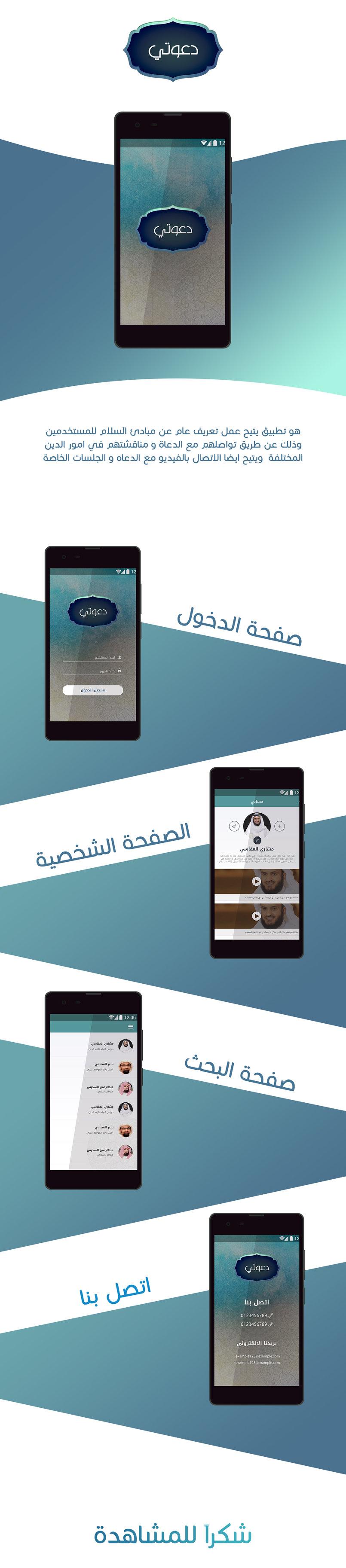 دعوتي - Dawaty Mobile App Design