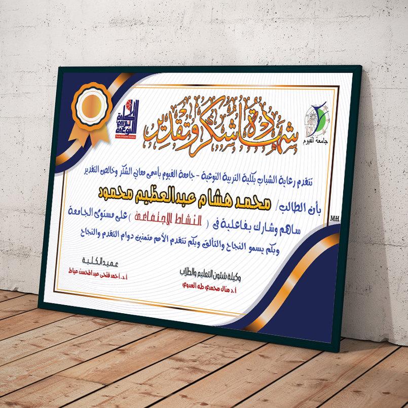 شهادة تكريم كلية