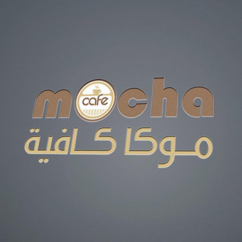 موكا كافيه بالمللكه العربية السعودية